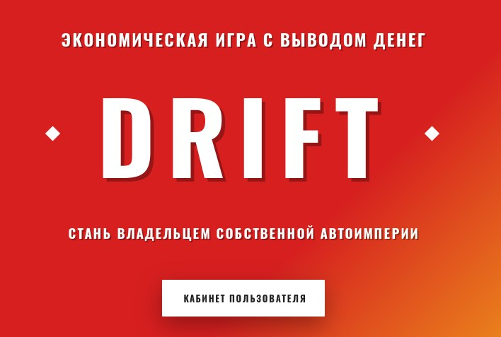 drift.biz
