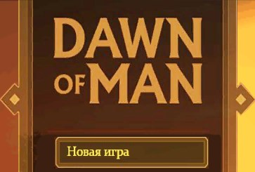 dawn-of-man.ru